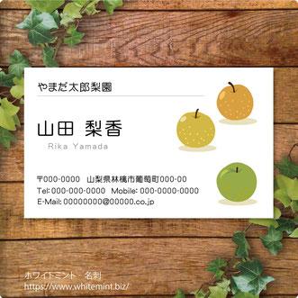 梨名刺イラスト、梨元、梨本、梨奈デザイン作成印刷通販制作ネット注文