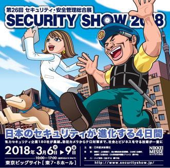 セキュリティ・安全管理総合展2018ポスター