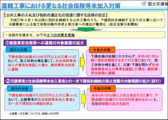 平成27年度~直轄工事における更なる社会保険等未加入対策