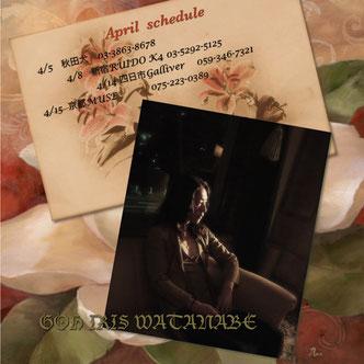 April Schedule・・・