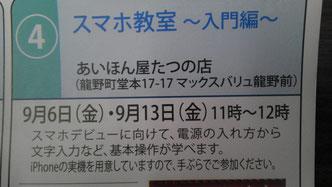 2013年9月6日・13日