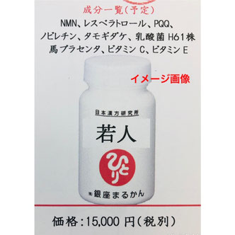 新商品「若人」まるかんのお店ひかり玉名店、絶賛ご予約賜わり中!