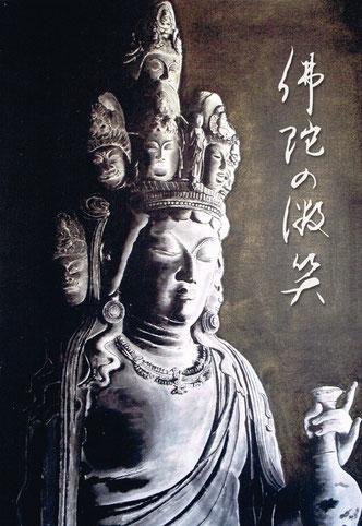 佛陀の微笑