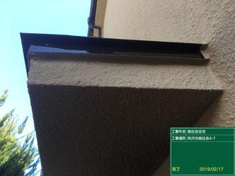 外壁の色に合わせて調色して塗装します。