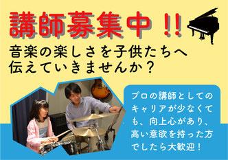 名古屋 音楽教室 講師募集