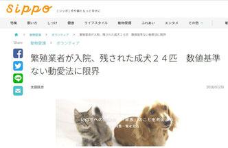 朝日新聞のペット情報サイト sippo リンクあり