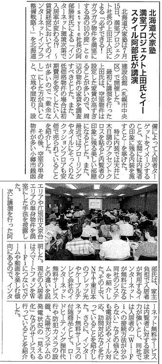 第45回北海道大家塾の記事