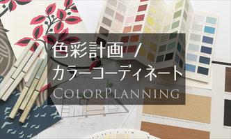 色彩計画、カラーコーディネーションのサポート