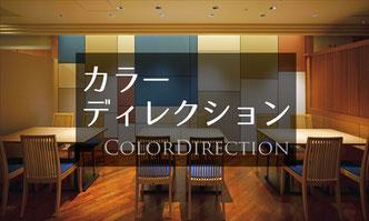 ブランディングや新商品企画などのプロジェクトサポート、カラーディレクション