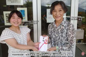 Karate Erlach, JAPAN-Hilfsprojekt, Von Herz zu Herz, Kinderheim Aizu Jidouen