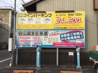 店から北に50mぐらいのところに7台分の駐車場があります。