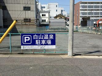 店の前(西側)に26台分の駐車場があります。