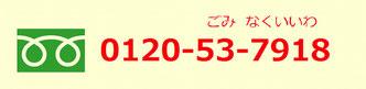 きれいずきサービスの丸ごとハウスクリーニングの連絡先0120-53-7918