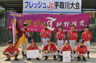 優勝-館野学童野球クラブ