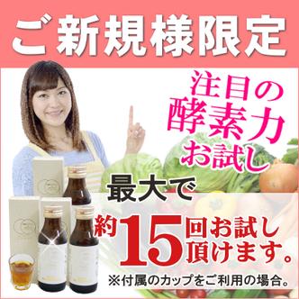 酵素飲料ビオチームを500円からお試し