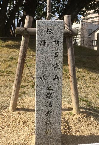 牧野公園 伝阿弖流為・母礼の塚(筆者撮影)