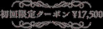 ヒト幹細胞 導入 エステ クラシカ 福岡