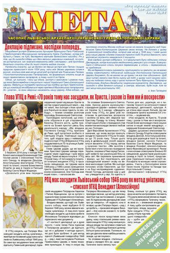 Титульна сторінка Мета № 121/3 – березень 2016 року Божого