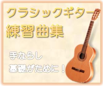 【楽譜(タブ譜)】初心者向けクラシックギター練習曲