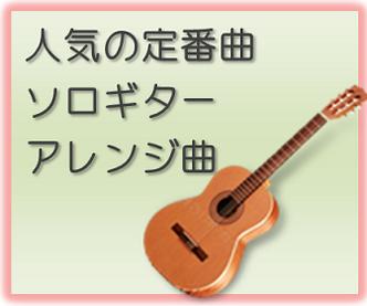 【楽譜(タブ譜)】初心者でも楽しめる人気で定番のクラシック・ソロギターアレンジ(クラシックギター・フォークギター)