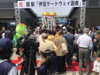 道の駅「伊豆ゲートウェイ函南」開駅式典