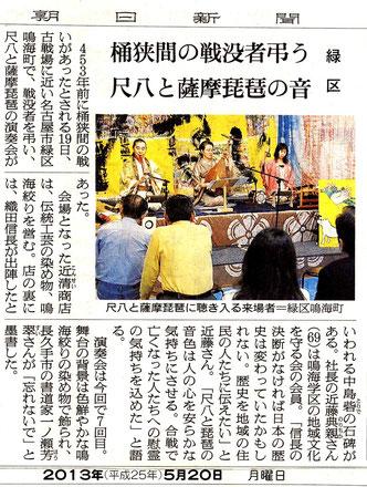 2013/5/20朝日新聞記事・桶狭間慰霊祭