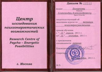 Центр исследования психоэнергетических возможностей