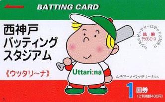西神戸バッテイングスタジアム 1回無料券