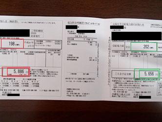 売電電力量・買電電力量の検針票