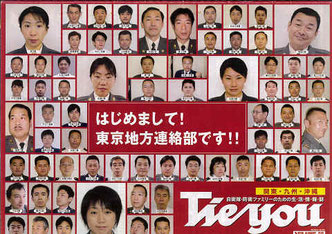 自衛隊 東京地方協力本部