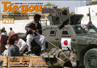 陸上自衛隊 第7次イラク復興支援