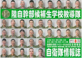 陸上自衛隊 幹部候補生学校指導隊