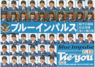 ブルーインパルス 航空自衛隊 松島基地 第11飛行隊