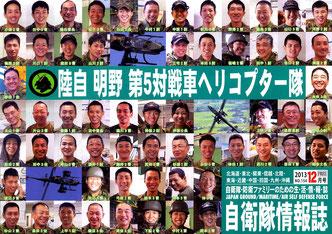 陸上自衛隊 明野 第5隊戦車ヘリコプターー隊