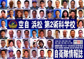 航空自衛隊 浜松 第2術科学校