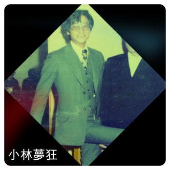 小林夢狂 吉田肇先生の結婚式でポーズを取る姿
