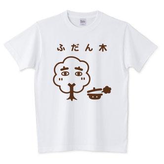 ふだん木イラストTシャツデザイン作成制作製作、通販、鍋ぶた、面白い、ギャグ
