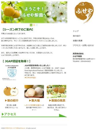 ふせや梨園サイト作成HPデザイン梨屋ホームページ制作果物園果樹園インパクト