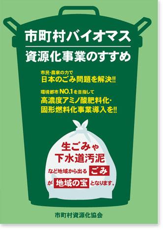 肥料パンフレットデザイン表紙(バイオマス・資源化事業のすすめ)ゴミ問題
