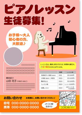 チラシ『イヌピアノ2』型番CP10
