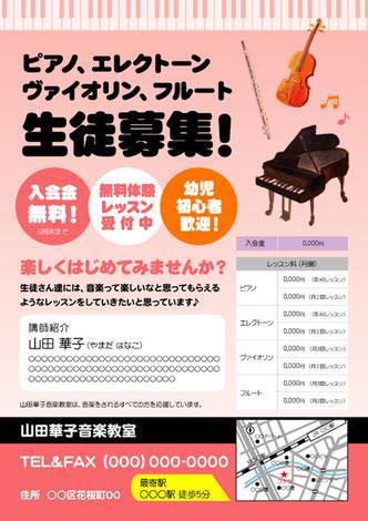 チラシ『ピアノ・フルート・バイオリン』型番CP1