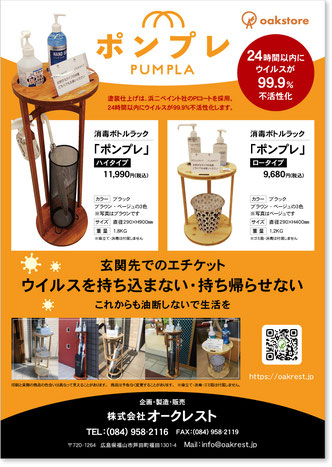 木工屋さんのチラシデザインを作成~印刷、消毒ボトルラックコロナ対策
