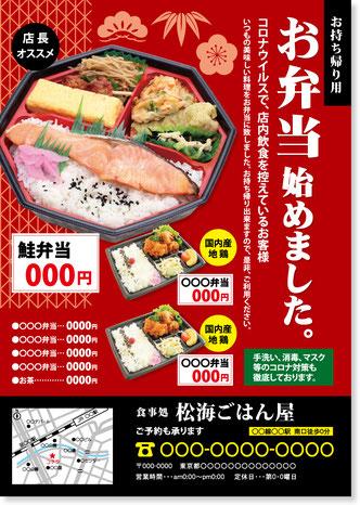 日本風松竹梅和風柄弁当チラシ作成印刷、手配り、ビラ配り用フライヤー広告制作、折り込み