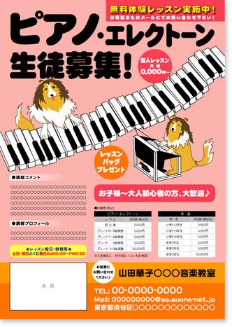 チラシ『シェルティピアノ2(エレクトーン)』型番CP12