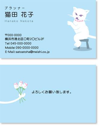 猫名刺デザインサンプル、名刺作成印刷屋、ねこイラスト、ネコちゃん、cat、花、バラ