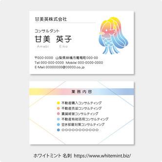 アマビエイラスト名刺デザイン作成印刷通販名刺屋コンサルタント七色
