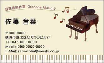 ピアノ名刺イラストデザイン印刷制作通販音楽音符