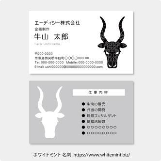 名刺『聖なる牛1裏面1セット』型番US03US05