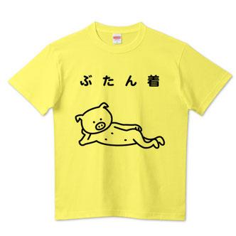 ぶたん着Tシャツデザイン豚イラスト作成制作製作、面白い、ギャグ、しゃれ、