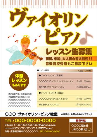 バイオリン・ピアノ教室の生徒募集チラシ広告ポスター広告制作作成印刷宣伝